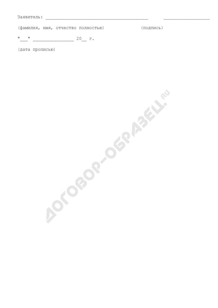 Заявление о постановке на учет для приобретения машиноместа - хранения личного автотранспорта на условиях социальной ипотеки в г. Москве. Страница 3
