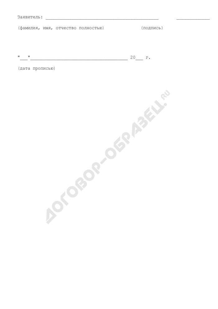 Заявление о постановке на учет для приобретения машиноместа - хранения личного автотранспорта на условиях накопительной схемы в г. Москве. Страница 3