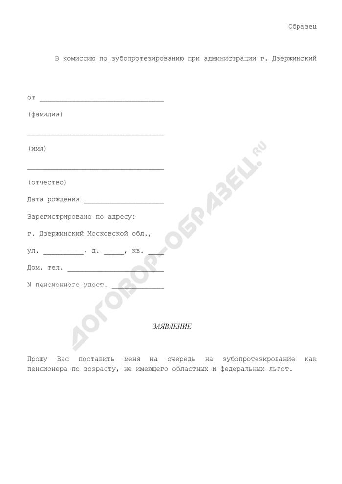Заявление о постановке на очередь на зубопротезирование пенсионера г. Дзержинский Московской области, не имеющего федеральных и областных льгот. Страница 1