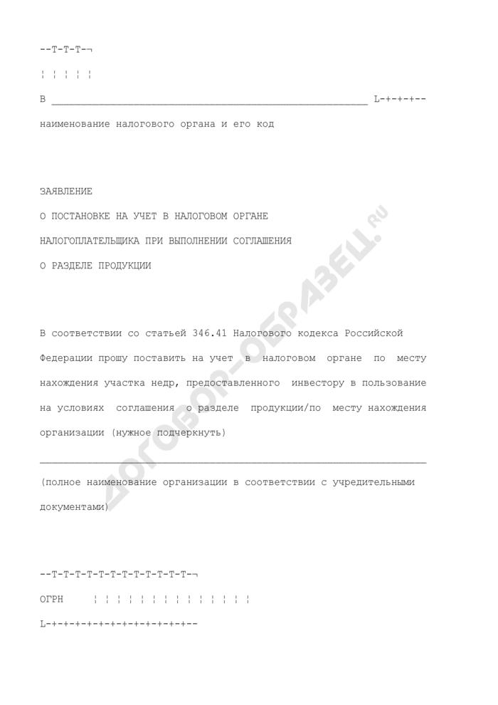Заявление о постановке на учет в налоговом органе налогоплательщика при выполнении соглашения о разделе продукции. Форма N 9-СРПЗ. Страница 1