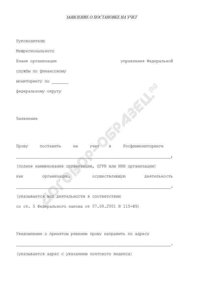 Заявление о постановке на учет организации, осуществляющей операции с денежными средствами или иным имуществом, в сфере деятельности которых отсутствуют надзорные органы (образец). Страница 1