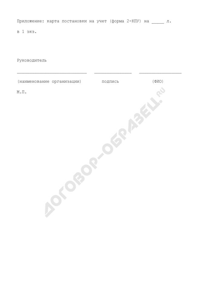 Заявление о постановке на учет организации, осуществляющей операции с денежными средствами или иным имуществом, в сфере деятельности которых отсутствуют надзорные органы (образец). Страница 2