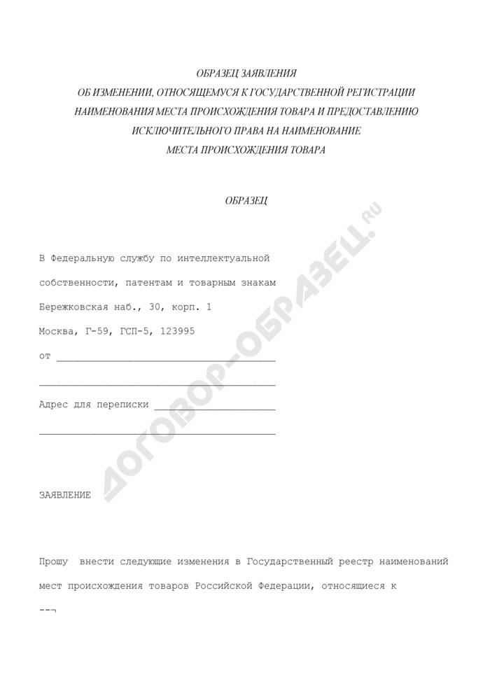 Заявление в Федеральную службу по интеллектуальной собственности, патентам и товарным знакам об изменении, относящемуся к государственной регистрации наименования места происхождения товара и предоставлению исключительного права на наименование места происхождения товара (образец). Страница 1
