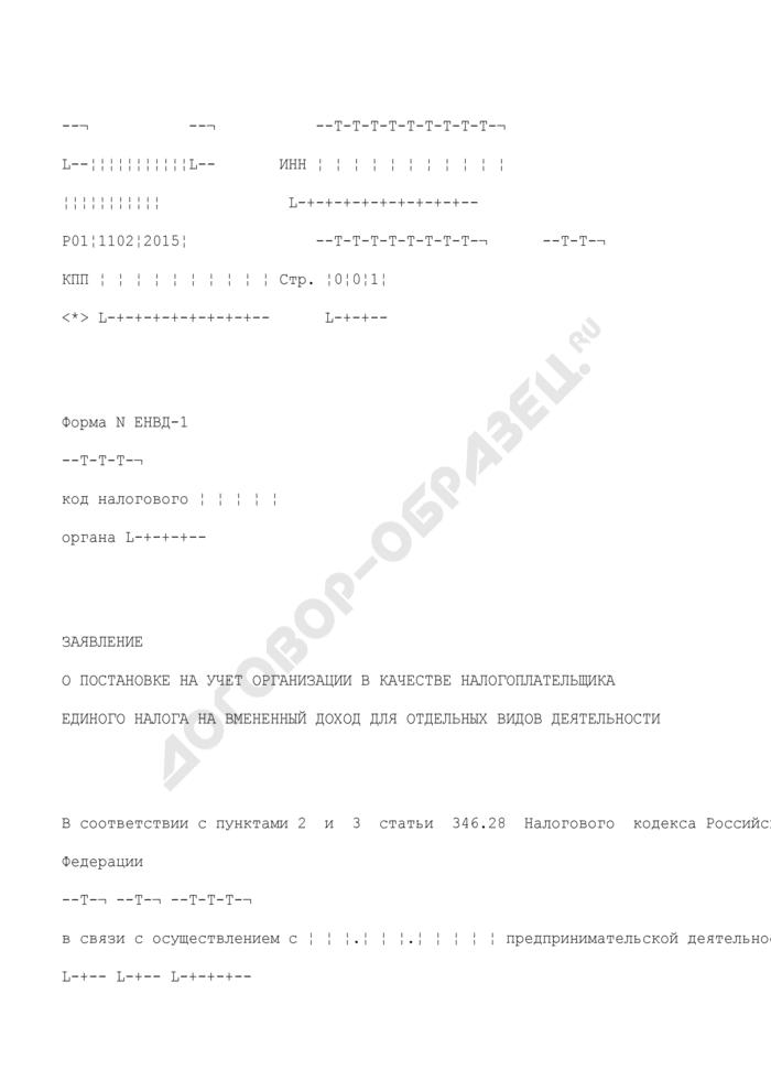 Заявление о постановке на учет организации в качестве налогоплательщика единого налога на вмененный доход для отдельных видов деятельности. Форма N ЕНВД-1. Страница 1