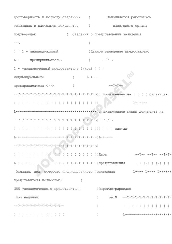 Заявление о постановке на учет индивидуального предпринимателя в качестве налогоплательщика единого налога на вмененный доход для отдельных видов деятельности. Форма N ЕНВД-2. Страница 3