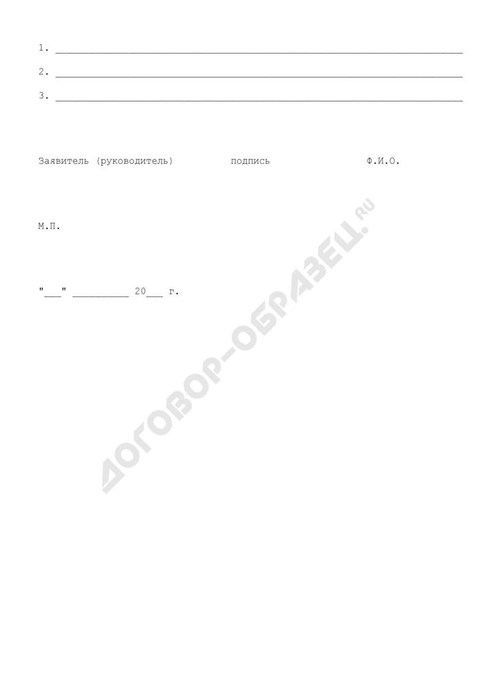 Заявление о предоставлении в безвозмездное пользование муниципального имущества, находящегося в собственности муниципального образования Можайский муниципальный район Московской области. Страница 2
