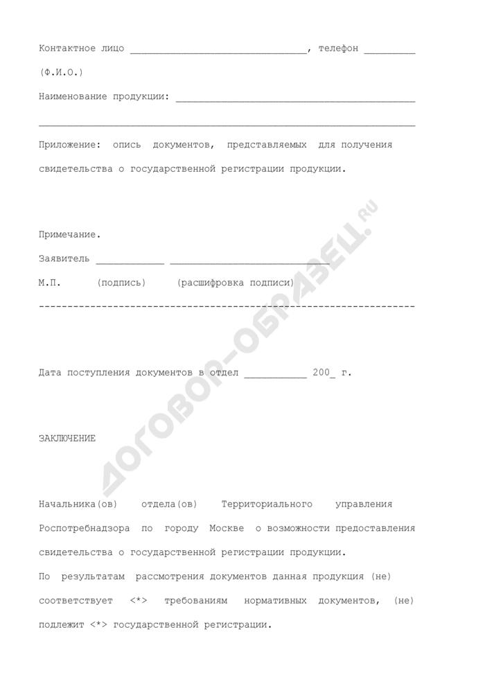 Заявление о предоставлении свидетельства (дубликата) о государственной регистрации продукции. Страница 2