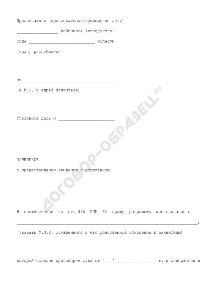 Заявление о предоставлении свидания с осужденным. Страница 1