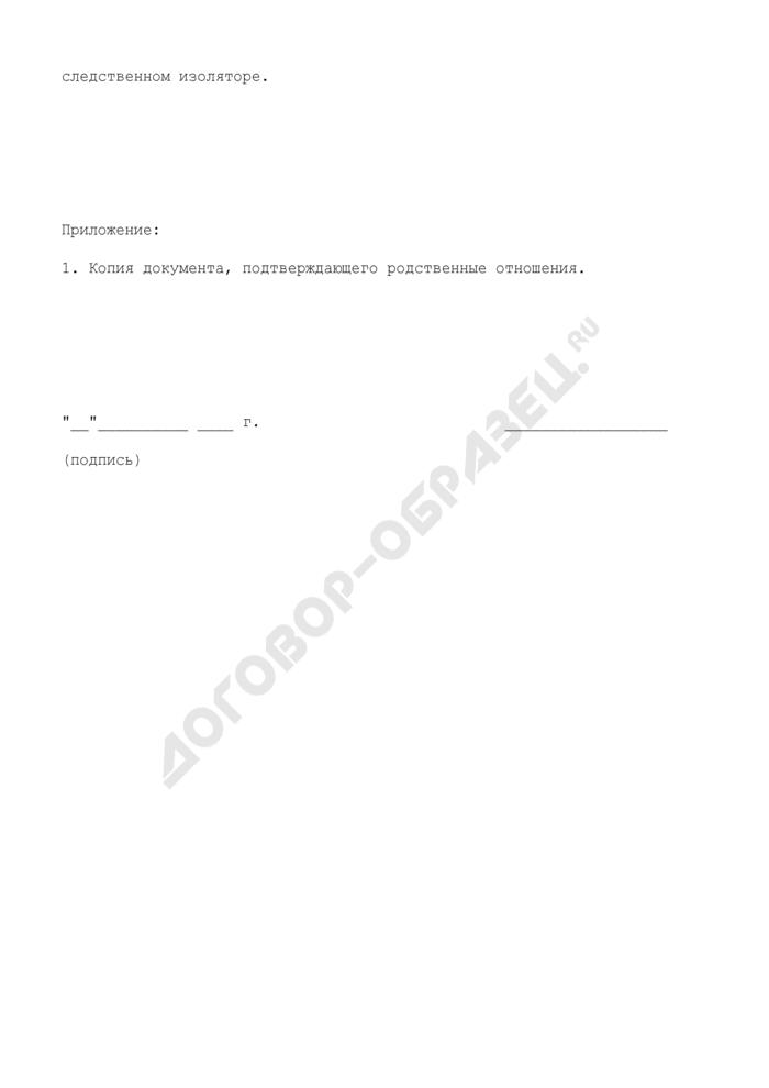 Заявление о предоставлении свидания с осужденным. Страница 2