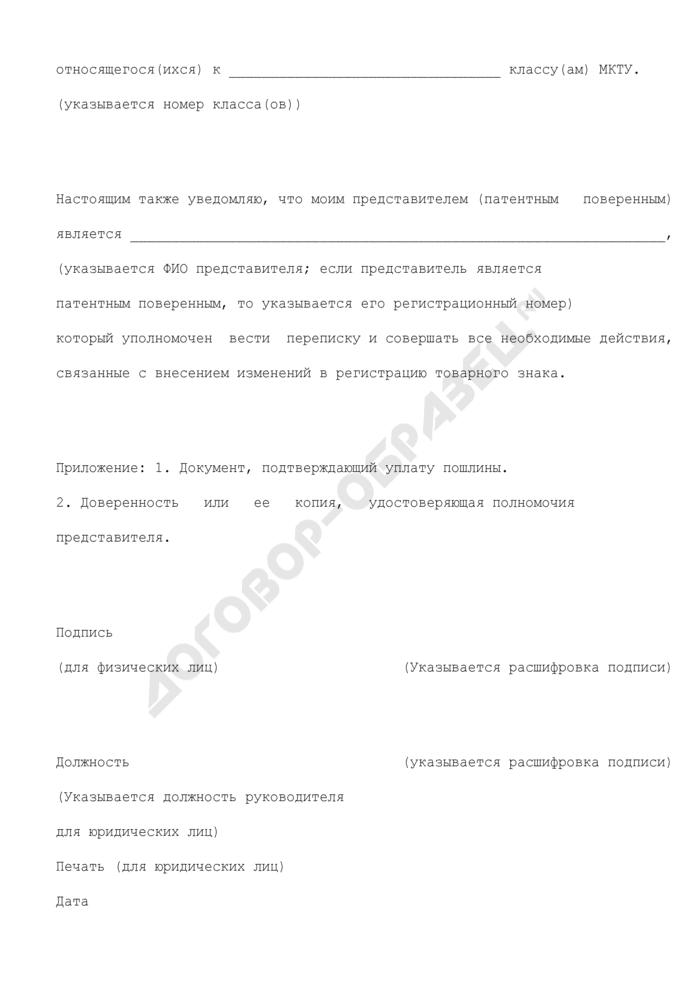 Заявление в Федеральную службу по интеллектуальной собственности, патентам и товарным знакам об изменении, связанном с выделением отдельной регистрации товарного знака из первоначальной государственной регистрации (образец). Страница 2