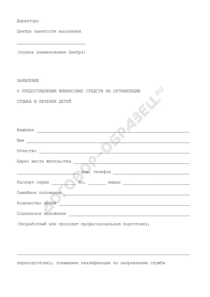 Заявление о предоставлении финансовых средств на организацию отдыха и лечения детей. Страница 1