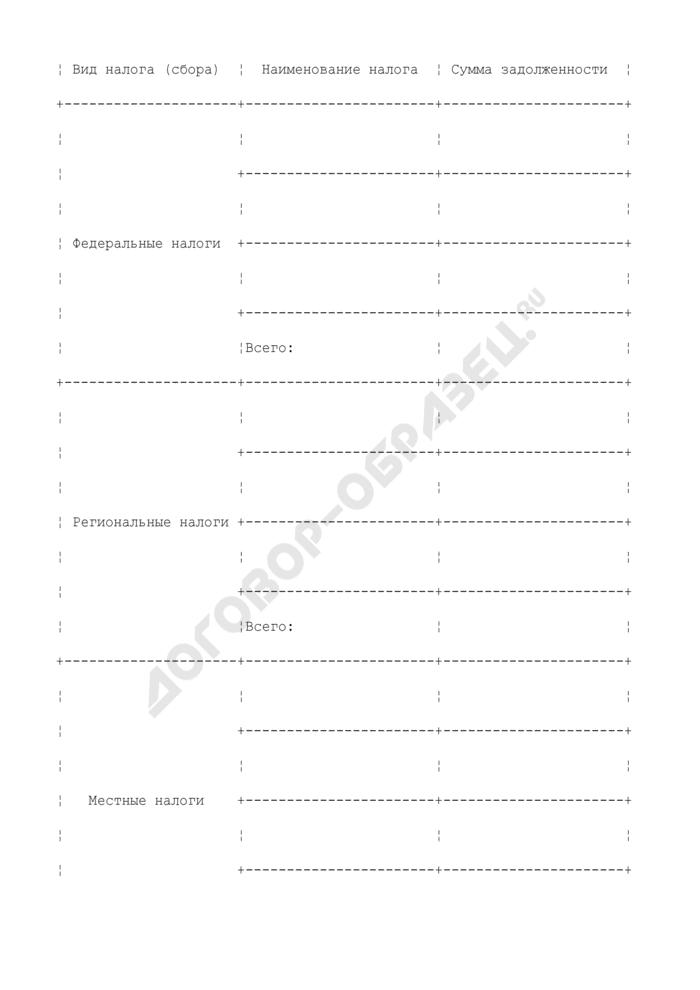 Заявление о предоставлении права на реструктуризацию кредиторской задолженности по налогам и сборам. Страница 2