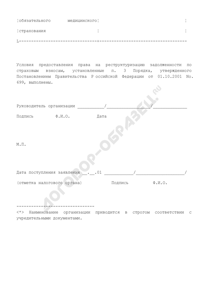 Заявление о предоставлении права на реструктуризацию задолженности по страховым взносам в государственные социальные внебюджетные фонды. Страница 3