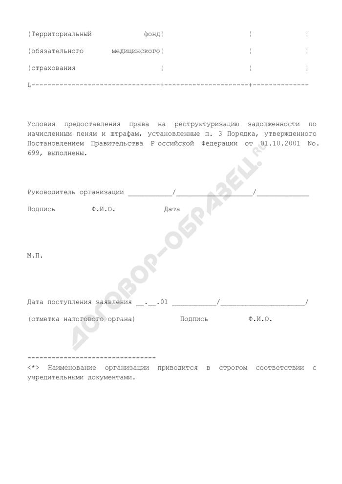 Заявление о предоставлении права на реструктуризацию задолженности по начисленным пеням и штрафам в государственные социальные внебюджетные фонды. Страница 3