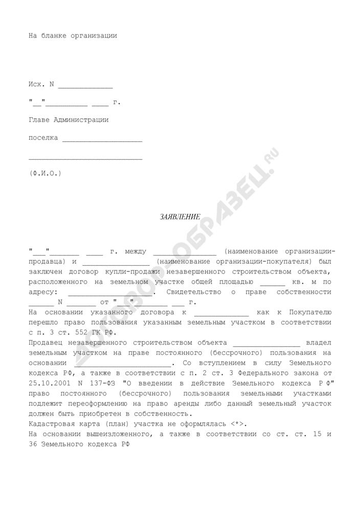 Заявление о предоставлении в собственность земельного участка, на котором размещен незавершенный строительством объект. Страница 1