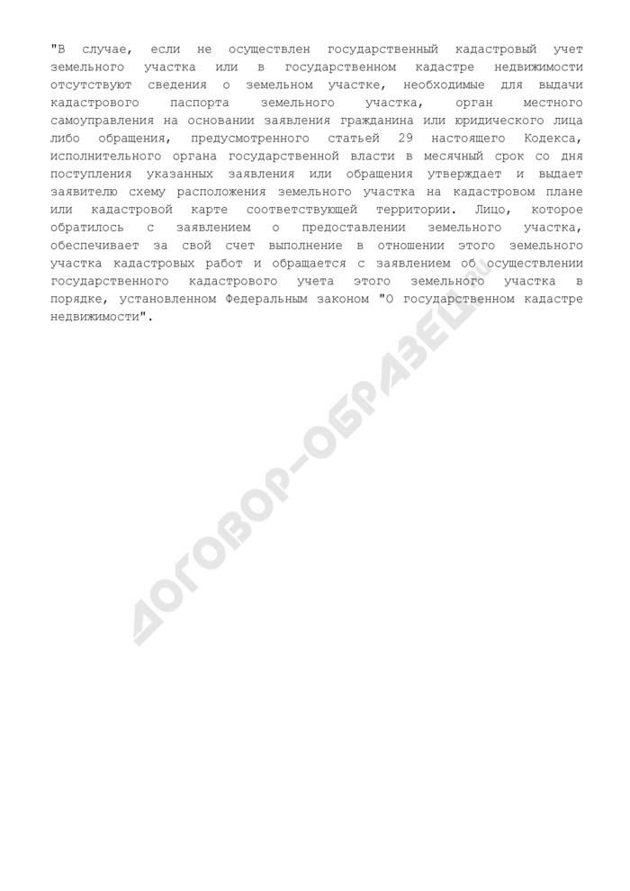 Заявление о предоставлении в собственность земельного участка, на котором размещен незавершенный строительством объект. Страница 3