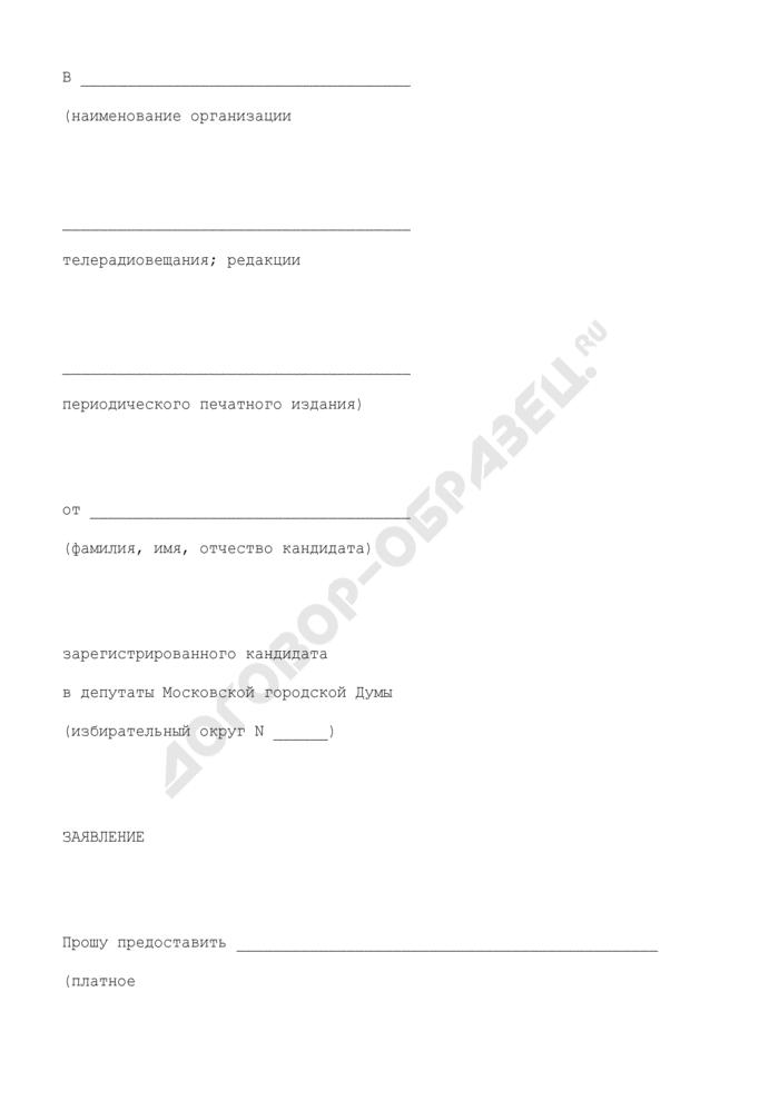 Заявление о предоставлении платного эфирного времени (платной печатной площади) в телерадиокомпании (газете). Страница 1