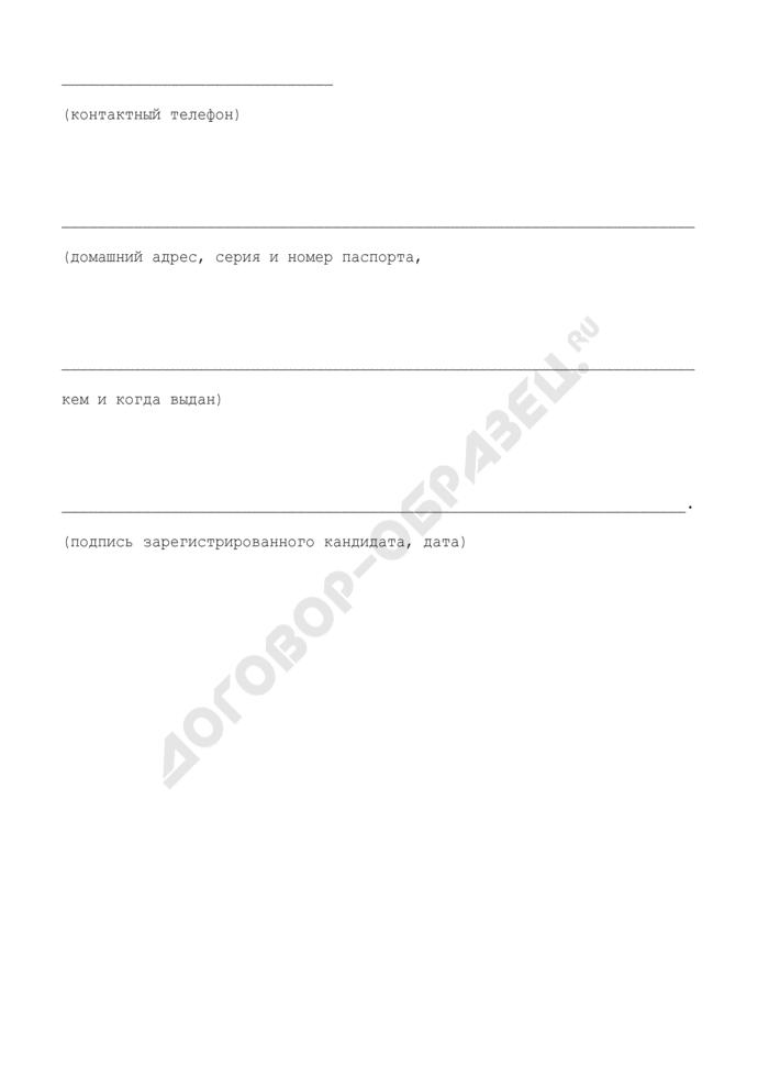 Заявление о предоставлении платного эфирного времени (платной печатной площади) в телерадиокомпании (газете). Страница 3
