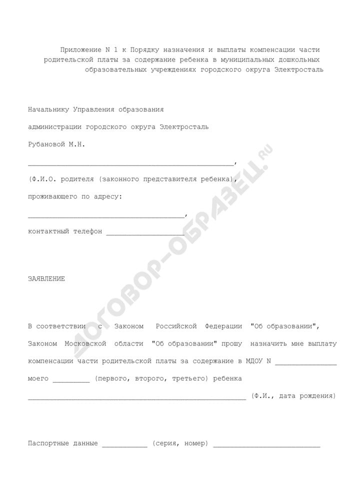 Заявление о предоставлении компенсации части родительской платы за содержание ребенка в муниципальных дошкольных образовательных учреждениях городского округа Электросталь Московской области. Страница 1
