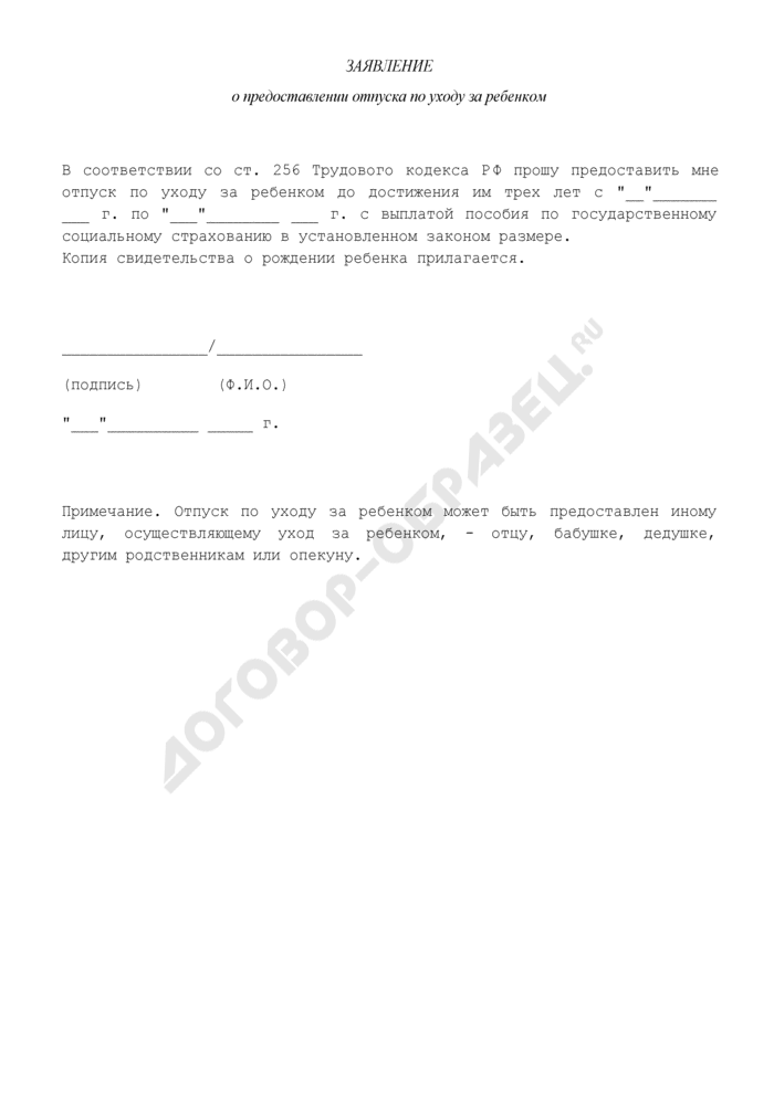 Заявление о предоставлении отпуска по уходу за ребенком. Страница 1
