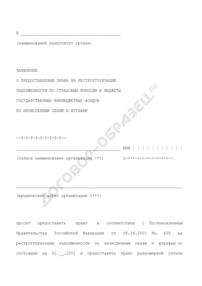 Заявление о предоставлении права на реструктуризацию задолженности сельскохозяйственных предприятий и организаций, крестьянских (фермерских) хозяйств по страховым взносам в бюджеты государственных внебюджетных фондов по начисленным пеням и штрафам. Страница 1