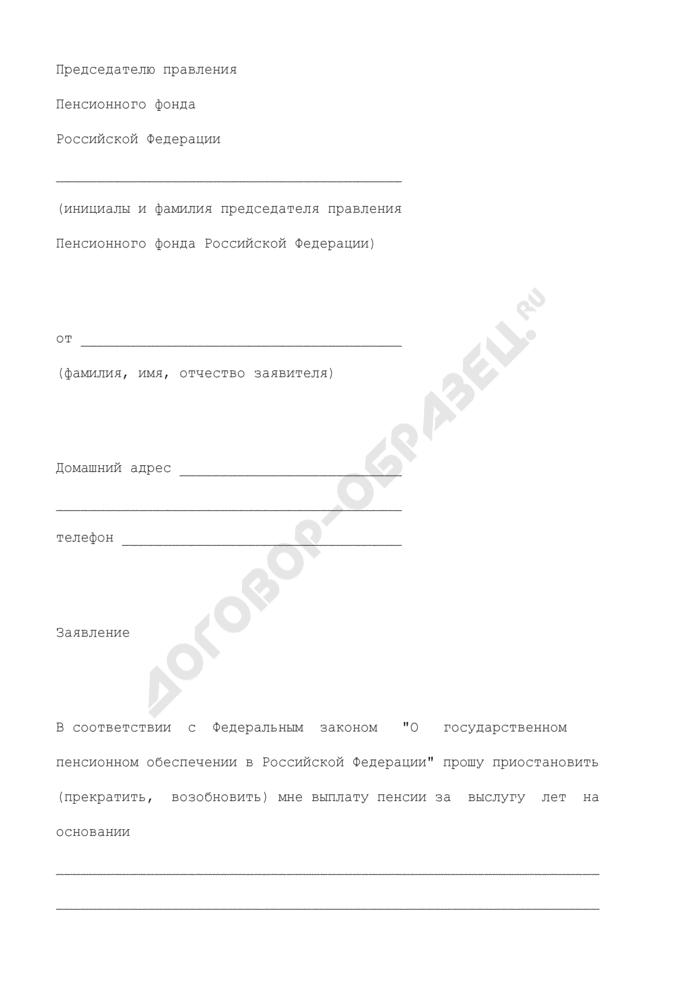 Заявление о прекращении выплаты пенсии за выслугу лет государственным служащим системы Судебного департамента при Верховном Суде Российской Федерации и судов общей юрисдикции. Страница 1