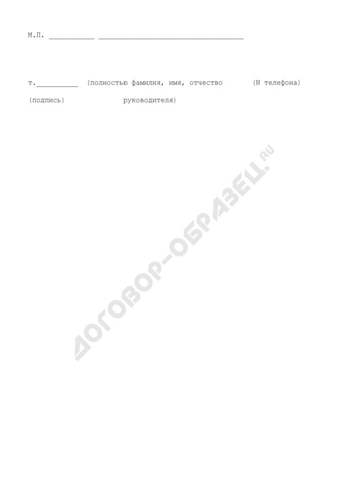 Заявление о предоставлении в аренду недвижимого имущества, находящегося в муниципальной собственности городского округа Орехово-Зуево Московской области. Страница 2