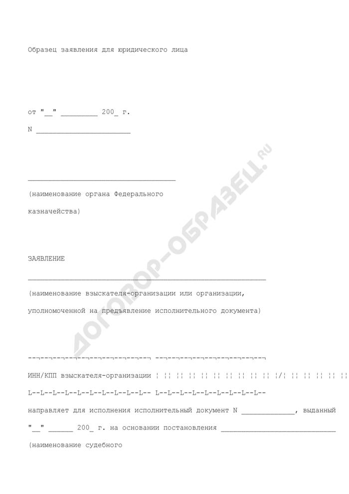 Заявление взыскателя-организации или организации, уполномоченной на предъявление исполнительного документа (для юридического лица). Страница 1