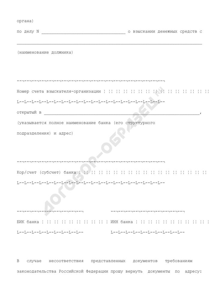 Заявление взыскателя-организации или организации, уполномоченной на предъявление исполнительного документа (для юридического лица). Страница 2