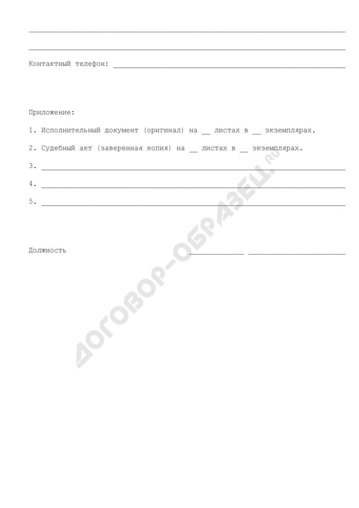 Заявление взыскателя-организации или организации, уполномоченной на предъявление исполнительного документа (для юридического лица). Страница 3