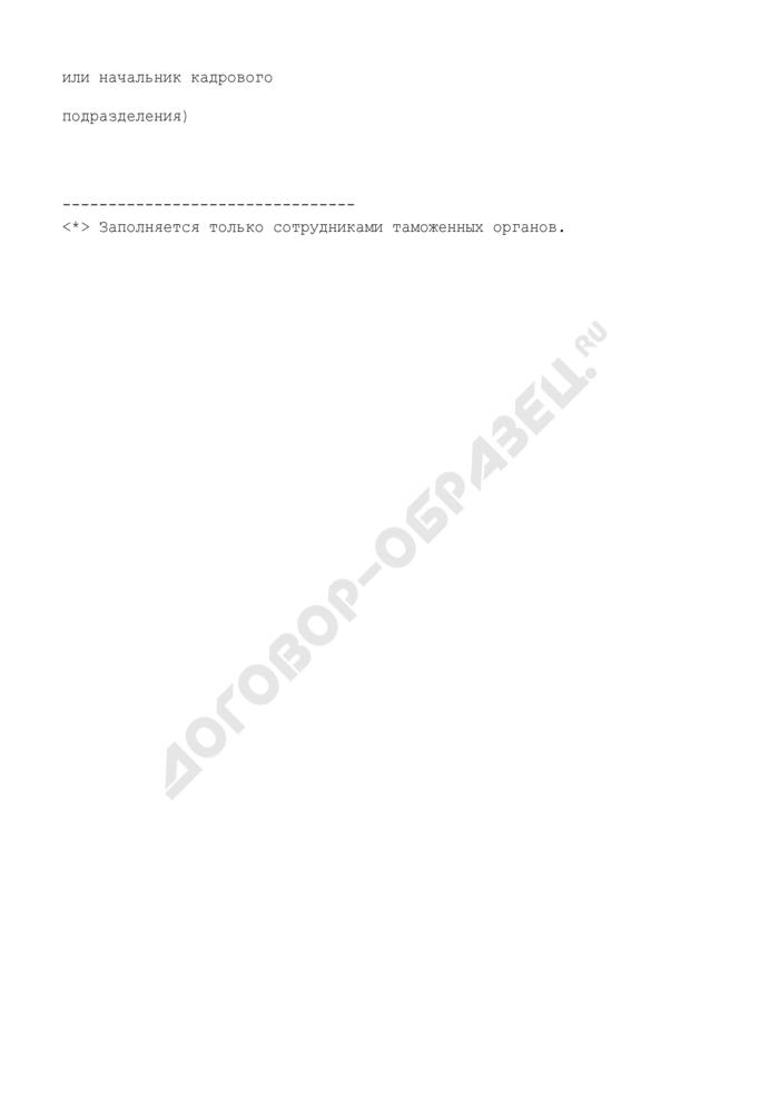 Заявление о предоставлении отпуска должностному лицу таможенного органа. Страница 3