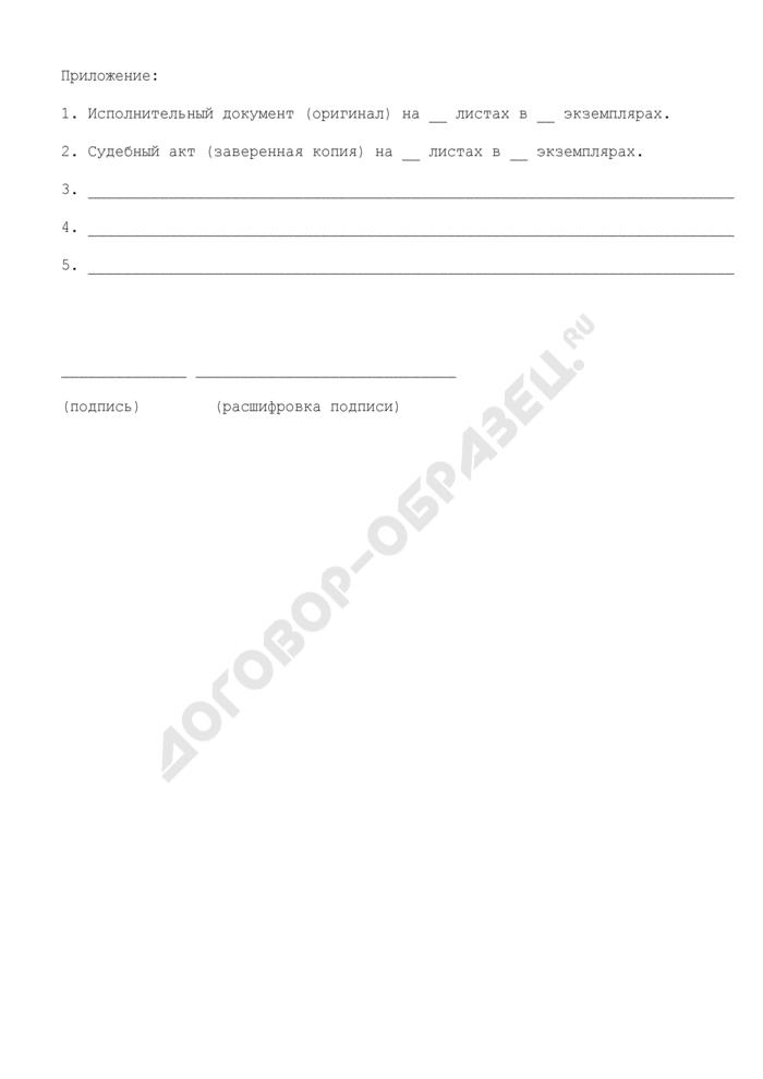 Заявление взыскателя или лица, уполномоченного на предъявление исполнительного документа (для физического лица). Страница 3