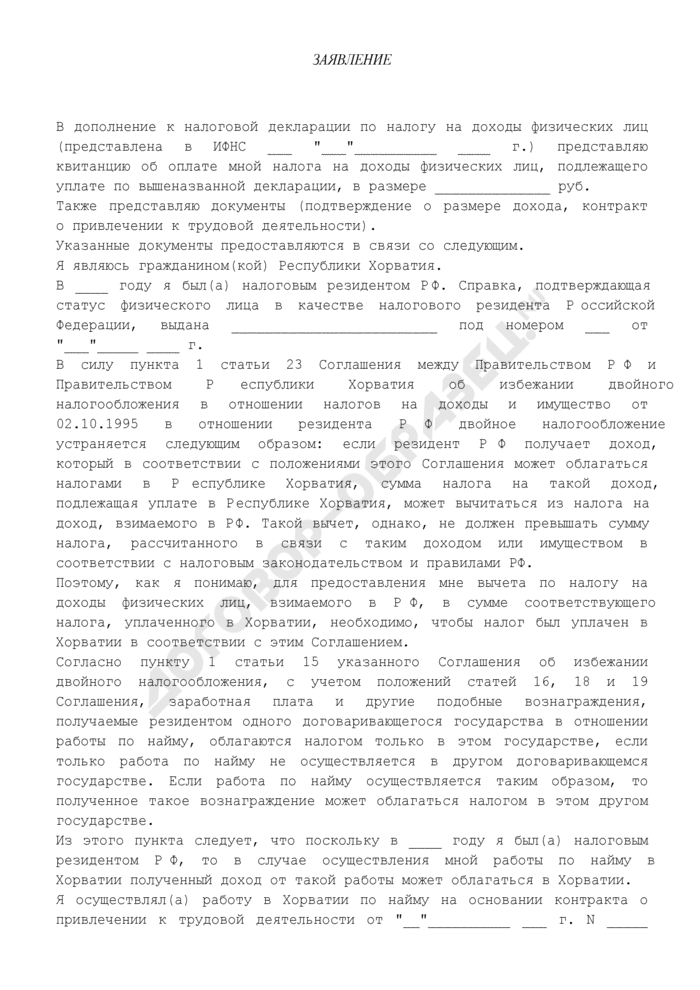 Заявление о предоставлении вычета по дважды уплаченному налогу на доходы налоговым резидентом Российской Федерации. Страница 1