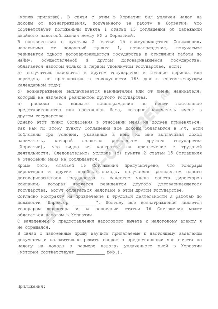 Заявление о предоставлении вычета по дважды уплаченному налогу на доходы налоговым резидентом Российской Федерации. Страница 2