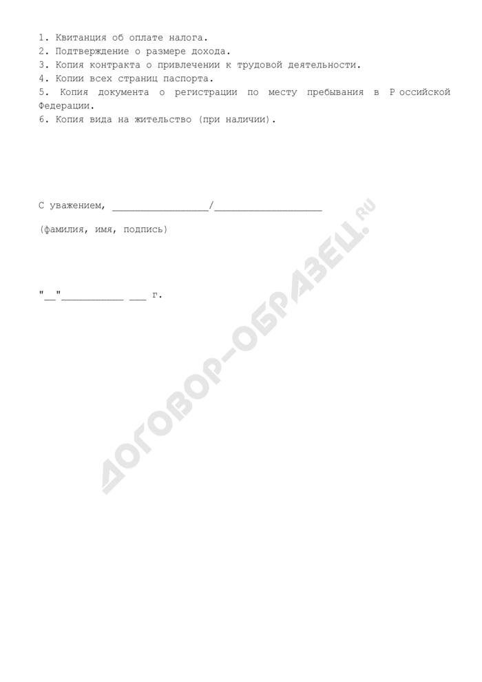 Заявление о предоставлении вычета по дважды уплаченному налогу на доходы налоговым резидентом Российской Федерации. Страница 3