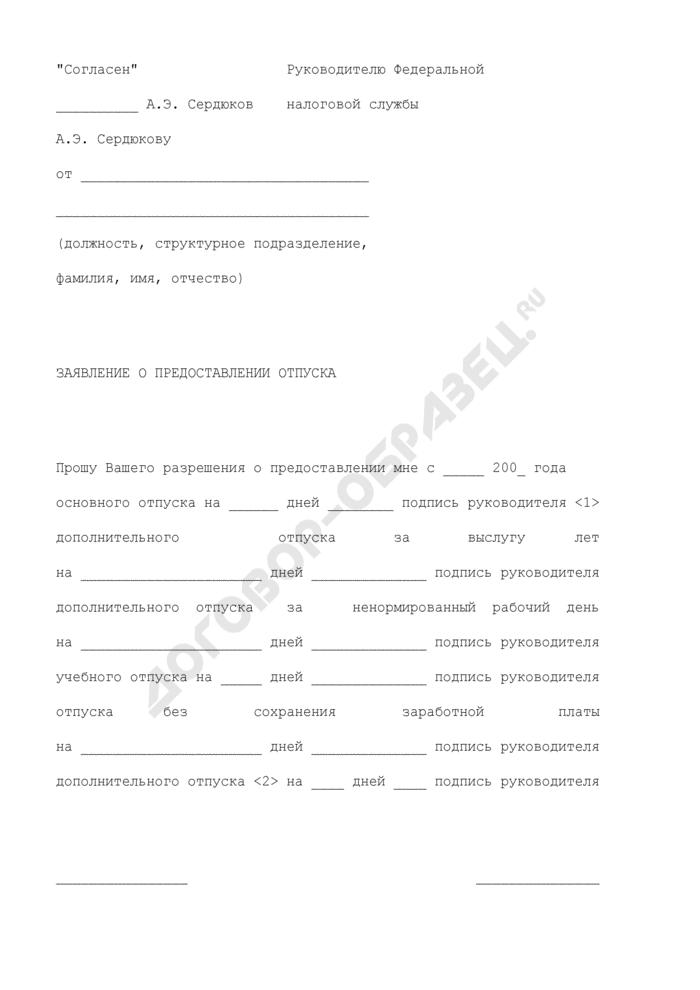 Заявление о предоставлении ежегодного оплачиваемого отпуска гражданским служащим и работникам центрального аппарата Федеральной налоговой службы России (для заместителей руководителя Федеральной налоговой службы России, начальников Управлений). Страница 1