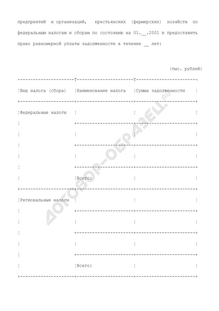 Заявление о предоставлении права на реструктуризацию просроченной задолженности сельскохозяйственных предприятий и организаций, крестьянских (фермерских) хозяйств по федеральным налогам и сборам. Страница 2