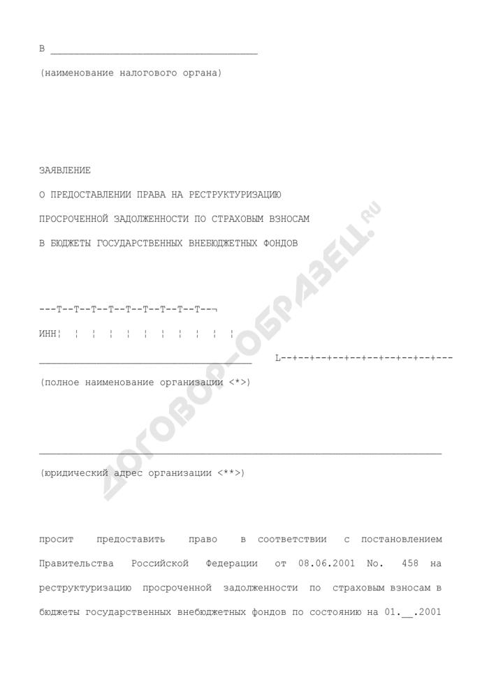 Заявление о предоставлении права на реструктуризацию просроченной задолженности по страховым взносам в бюджеты государственных внебюджетных фондов. Страница 1