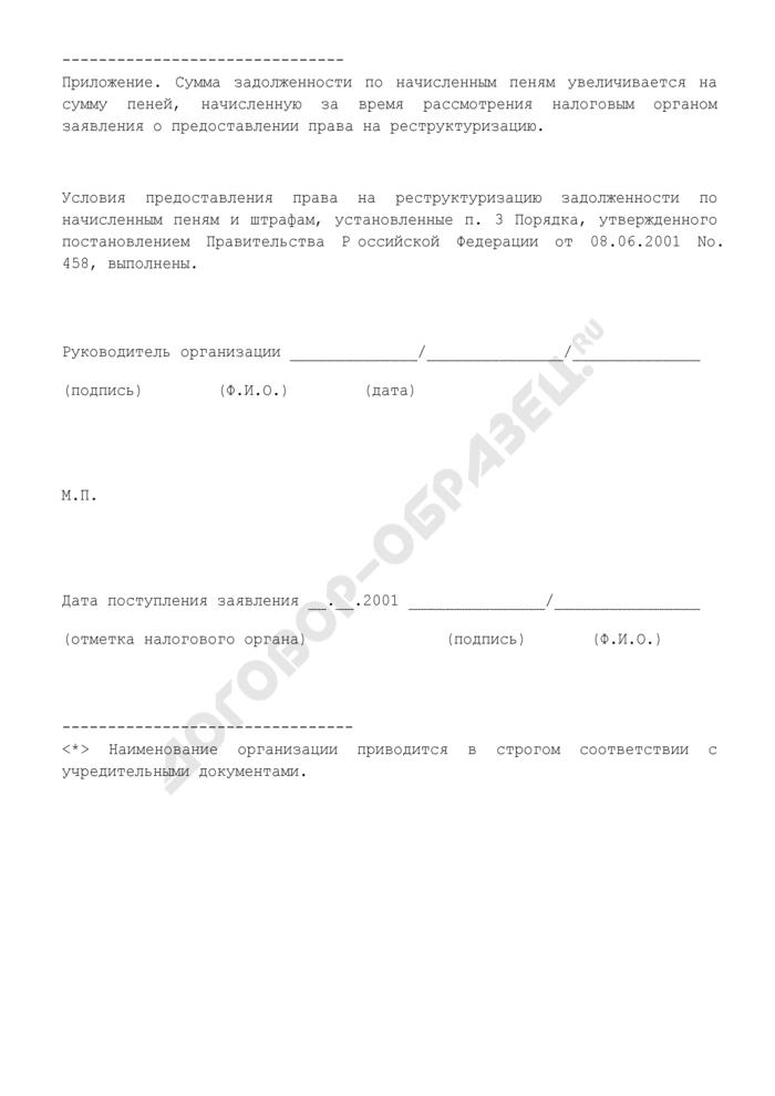 Заявление о предоставлении права на реструктуризацию задолженности по страховым взносам в бюджеты государственных внебюджетных фондов по начисленным пеням и штрафам. Страница 3
