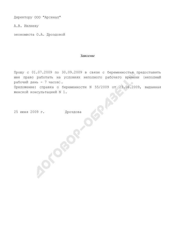 Заявление о предоставлении работнику права работать на условиях неполного рабочего времени (пример). Страница 1