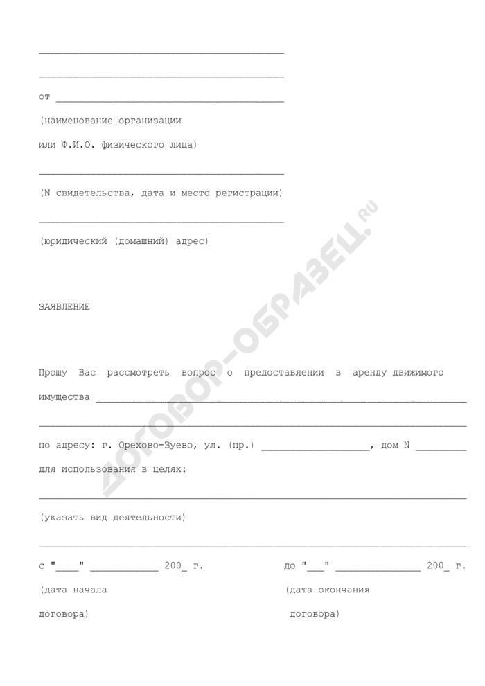 Заявление о предоставлении в аренду муниципального движимого имущества города Орехово-Зуево Московской области. Страница 1