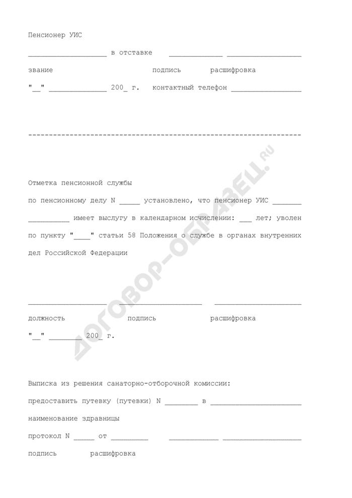 Заявление о предоставлении путевки в санаторий, дом отдыха пенсионеру уголовно-исполнительной системы и членам его семьи. Страница 2