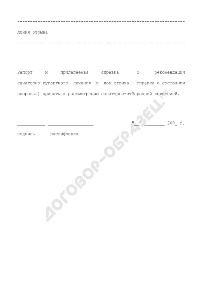Заявление о предоставлении путевки в санаторий, дом отдыха пенсионеру уголовно-исполнительной системы и членам его семьи. Страница 3