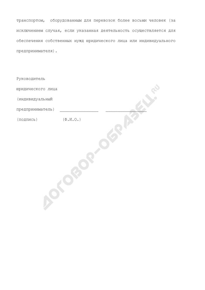 Заявление о предоставлении информации из реестра лицензий на лицензиата, осуществляющего перевозки пассажиров автомобильным транспортом, оборудованным для перевозок более восьми человек (за исключением случая, если указанная деятельность осуществляется для обеспечения собственных нужд юридического лица или индивидуального предпринимателя). Страница 2