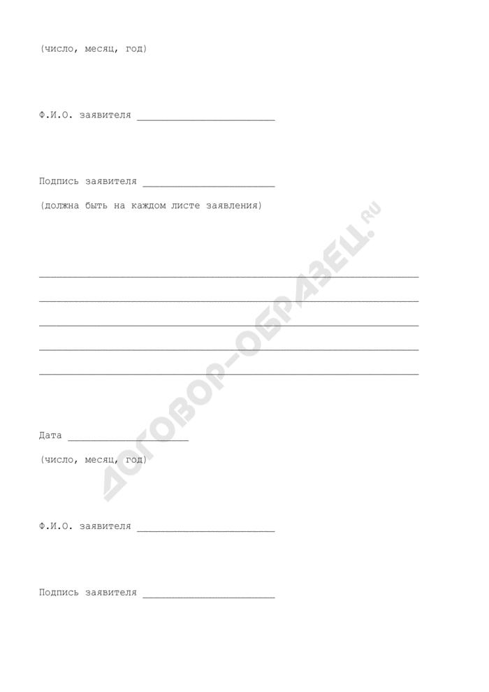 Заявление о преступлении в таможенный орган Российской Федерации. Страница 3