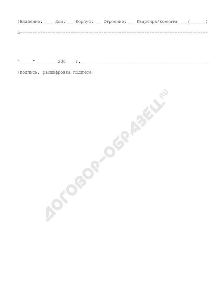 """Заявление о предоставлении дубликата (оформлении дублирующей надписи на удостоверенном нотариусом дубликате) правоустанавливающего документа, экземпляр которого хранится в фонде дел правоустанавливающих документов о зарегистрированных до 31 января 1998 г. правах на объекты жилищного фонда в режиме """"одного окна"""" по городу Москве. Страница 3"""