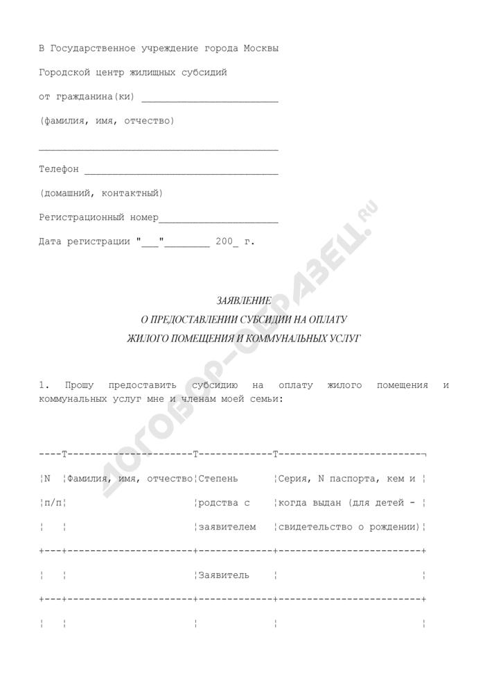 """Заявление о предоставлении субсидии на оплату жилого помещения и коммунальных услуг в режиме """"Одного окна"""" города Москвы. Страница 1"""