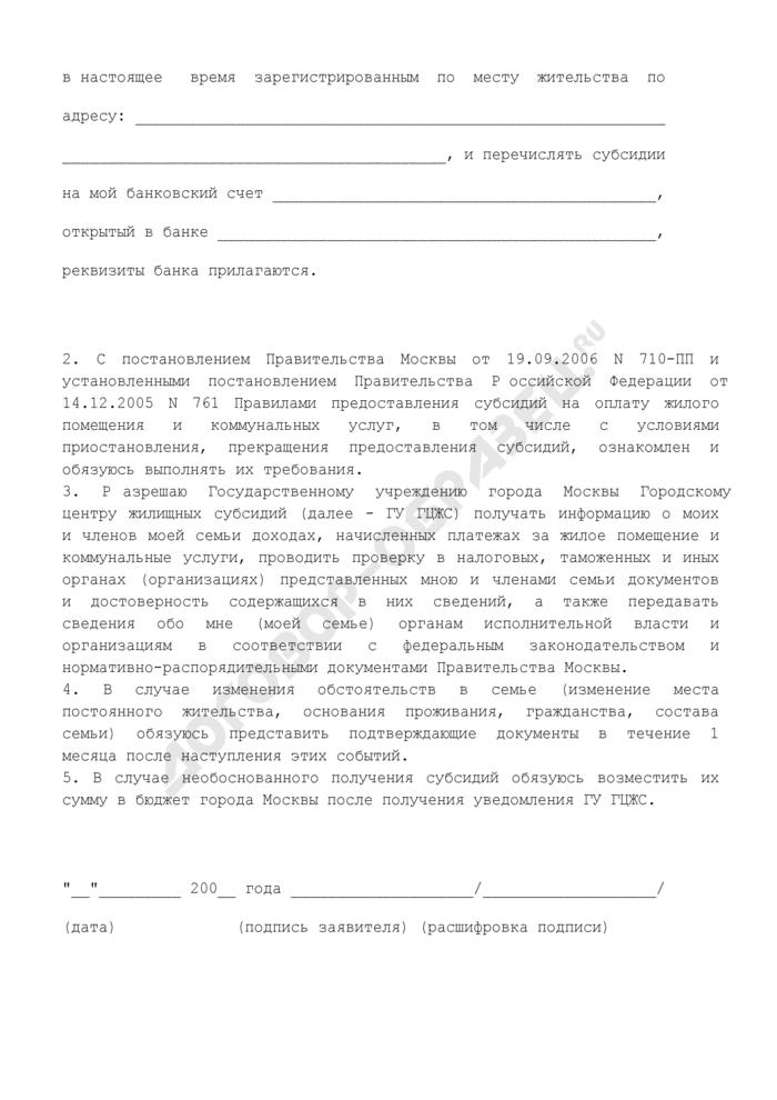 """Заявление о предоставлении субсидии на оплату жилого помещения и коммунальных услуг в режиме """"Одного окна"""" города Москвы. Страница 3"""