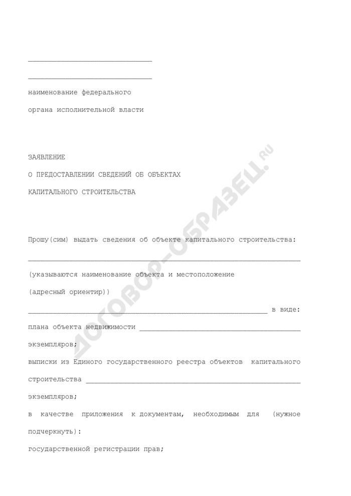 Заявление о предоставлении сведений об объектах капитального строительства. Страница 1