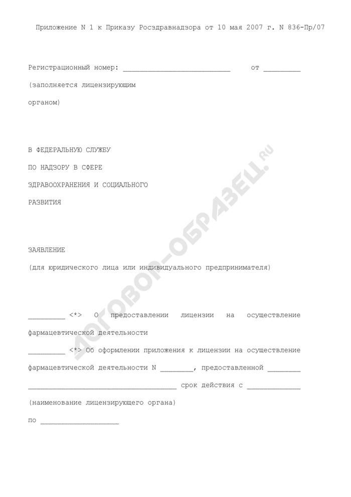 Заявление о предоставлении лицензии на осуществление фармацевтической деятельности. Страница 1